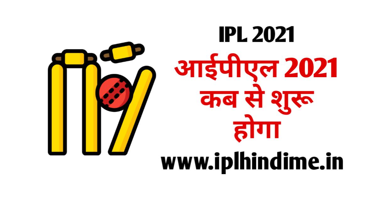 IPL 2021 Kab se Shuru Hoga