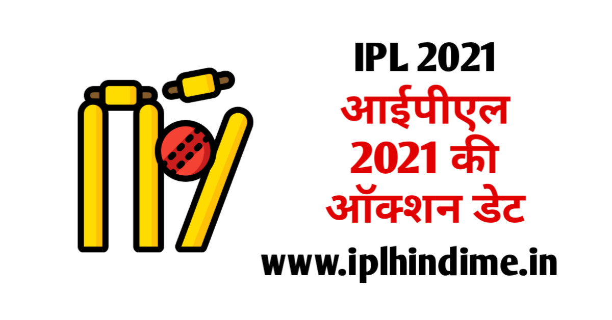 IPL 2021 Auction Date in Hindi