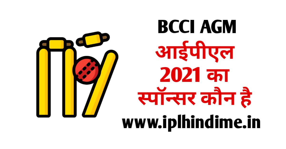 IPL 2021 Ka Sponsor Koun Hai
