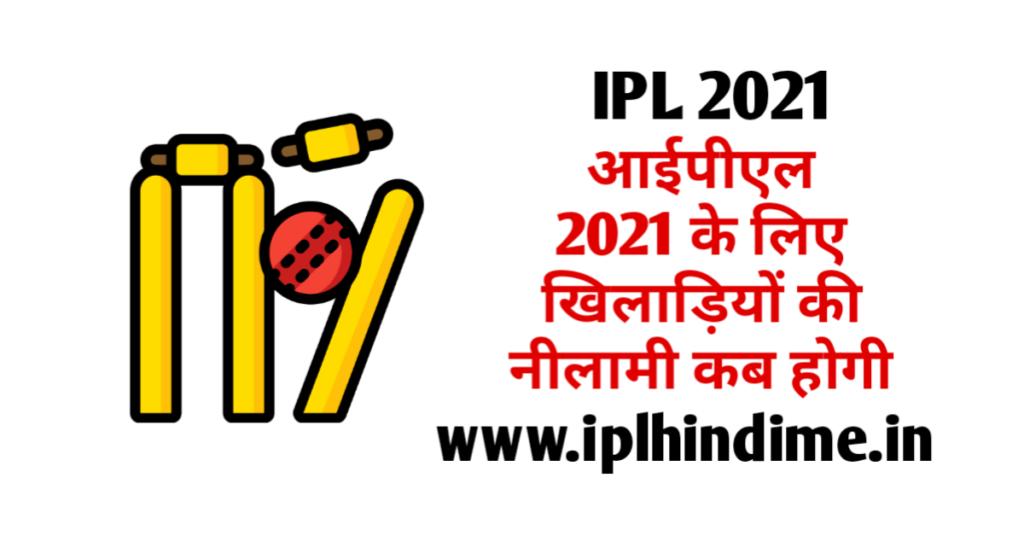 IPL 2021 ki Nilami Kab Hogi