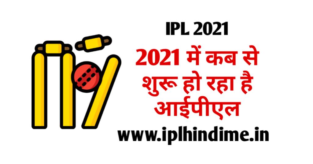 2021 mein IPL Kab Shuru Hoga