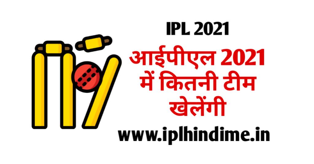 IPL 2021 Me Kitni Team Hogi