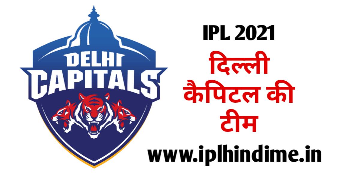 Delhi Capitals Ki Team