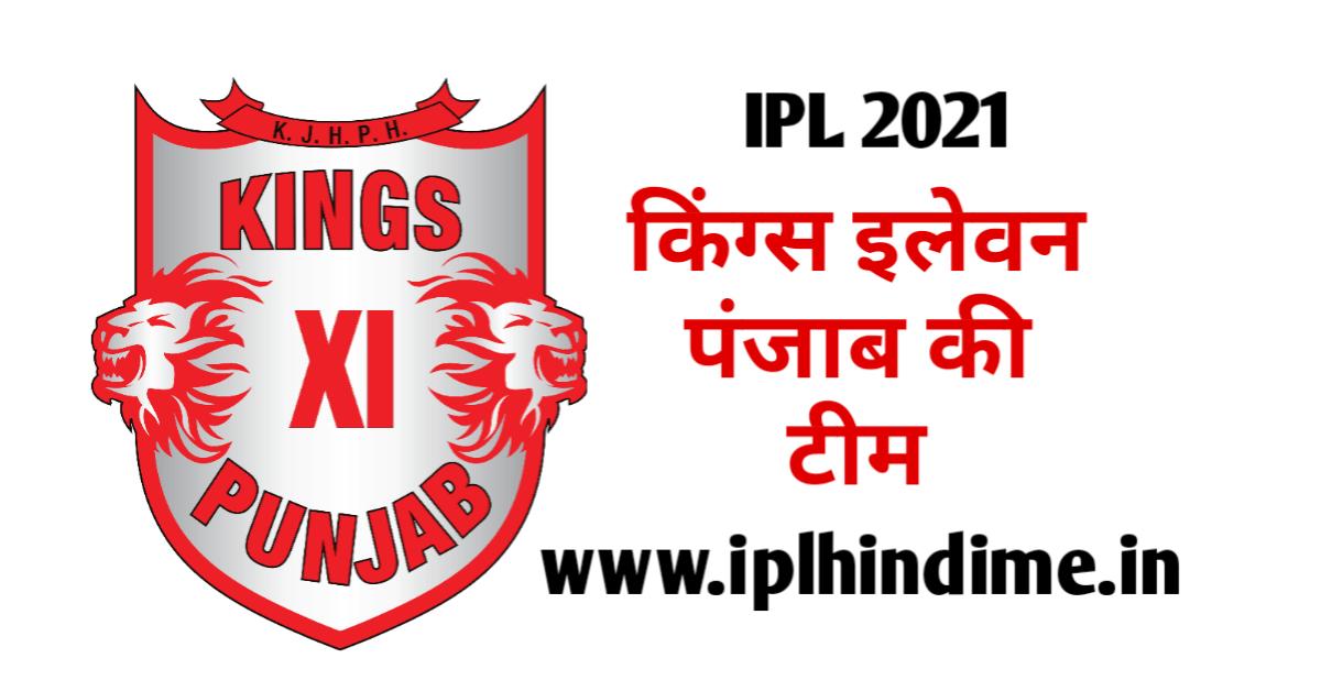Kings XI Punjab Ki Team