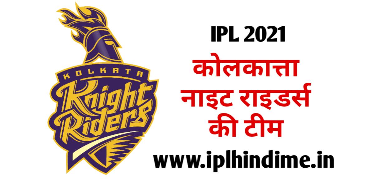 Kolkata Knight Riders Ki Team
