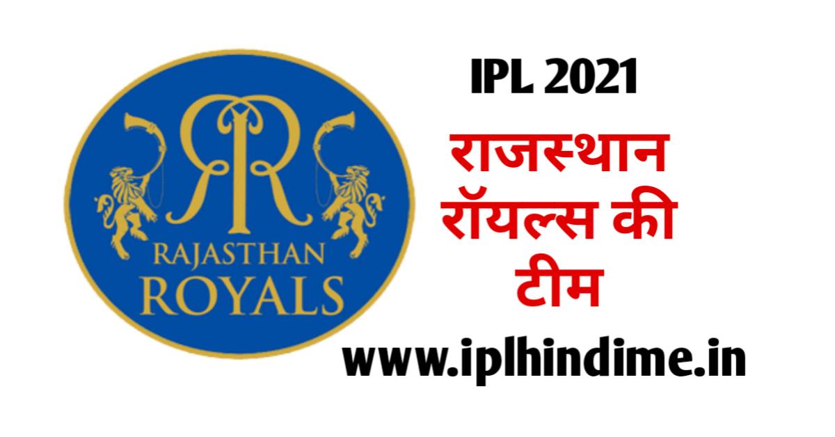 Rajasthan Royals Ki Team