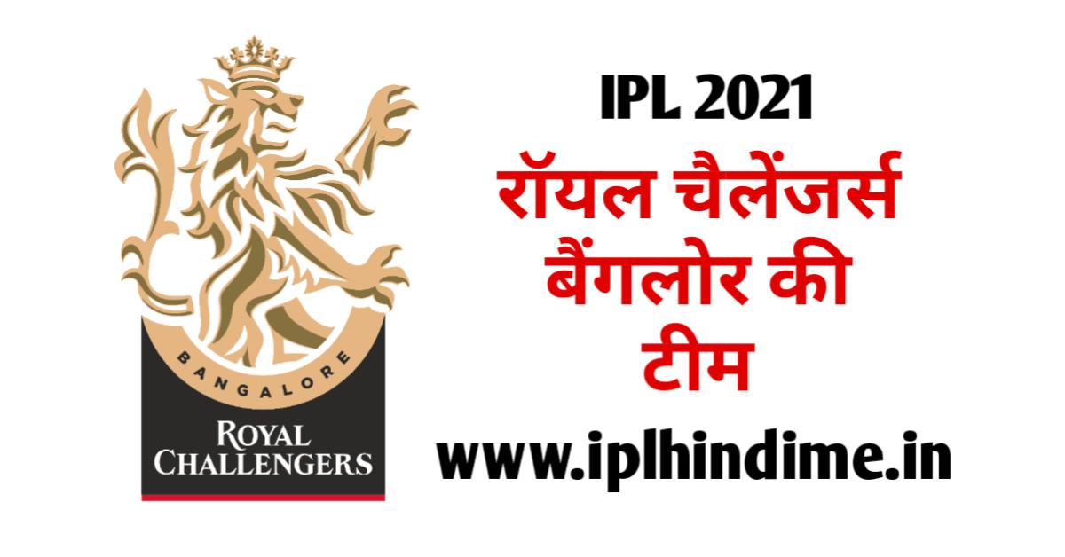IPL 2021 mein RCB Ki Team