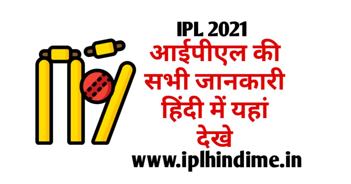 IPL 2021 News in Hindi