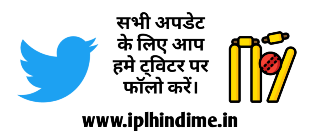 IPL Hindi Me Twitter
