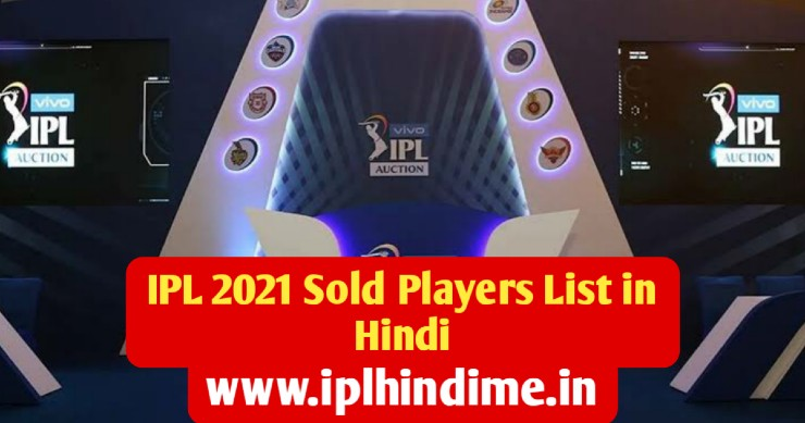 IPL 2021 Auction Sold Players List in Hindi