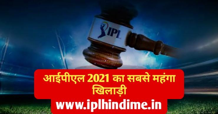 IPL 2021 Ka Sabse Mahanga Khiladi Koun Hai