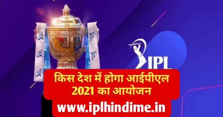 IPL 2021 Kis Desh Me Khelea Jayega