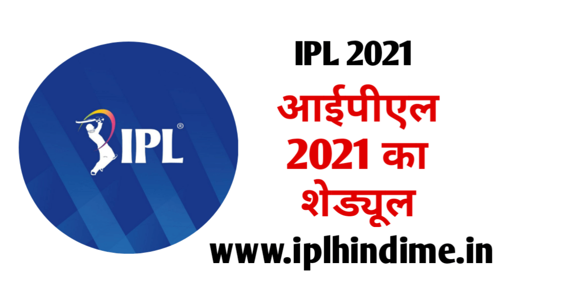 IPL 2021 Schedule in Hindi