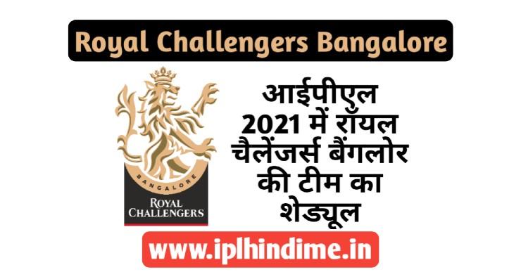IPL 2021 mein Royal Challengers Bangalore Ka Match Kab Hai