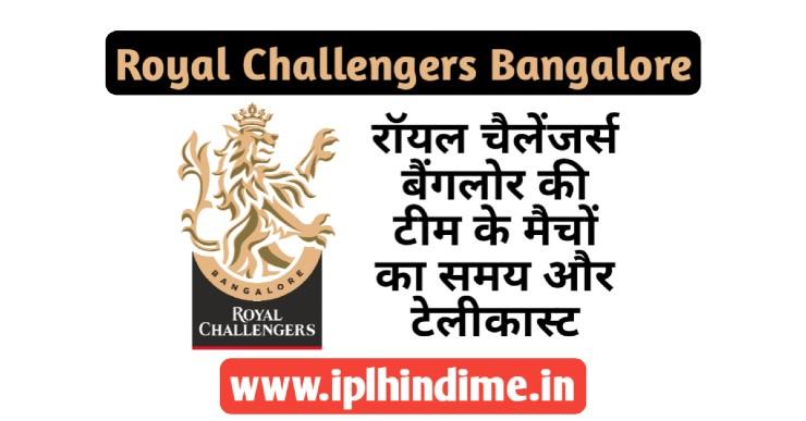 Royal Challengers Bangalore Ka Match Kitne Baje se Chalu Hoga 2021
