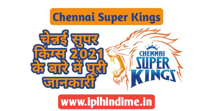 चेन्नई सुपर किंग्स टीम 2021 के बारे में पूरी जानकारी | Chennai Super Kings 2021 Ke Baare Me Puri jankari