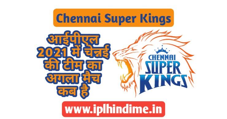 Chennai Super Kings Ka Agla Match Kab Hai 2021