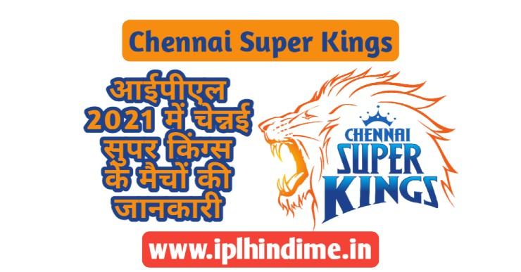 Chennai Super Kings Ka Match Kab hai 2021