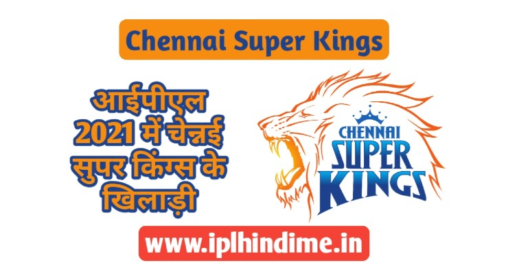 Chennai Super Kings Khilari List 2021