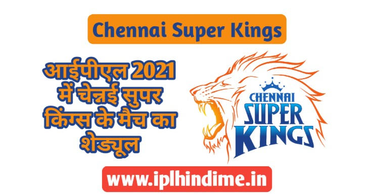IPL 2021 mein Chennai Super Kings Ka Match Kab Hai