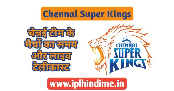 Chennai Super Kings Ka Match Kitne Baje se Chalu Hoga