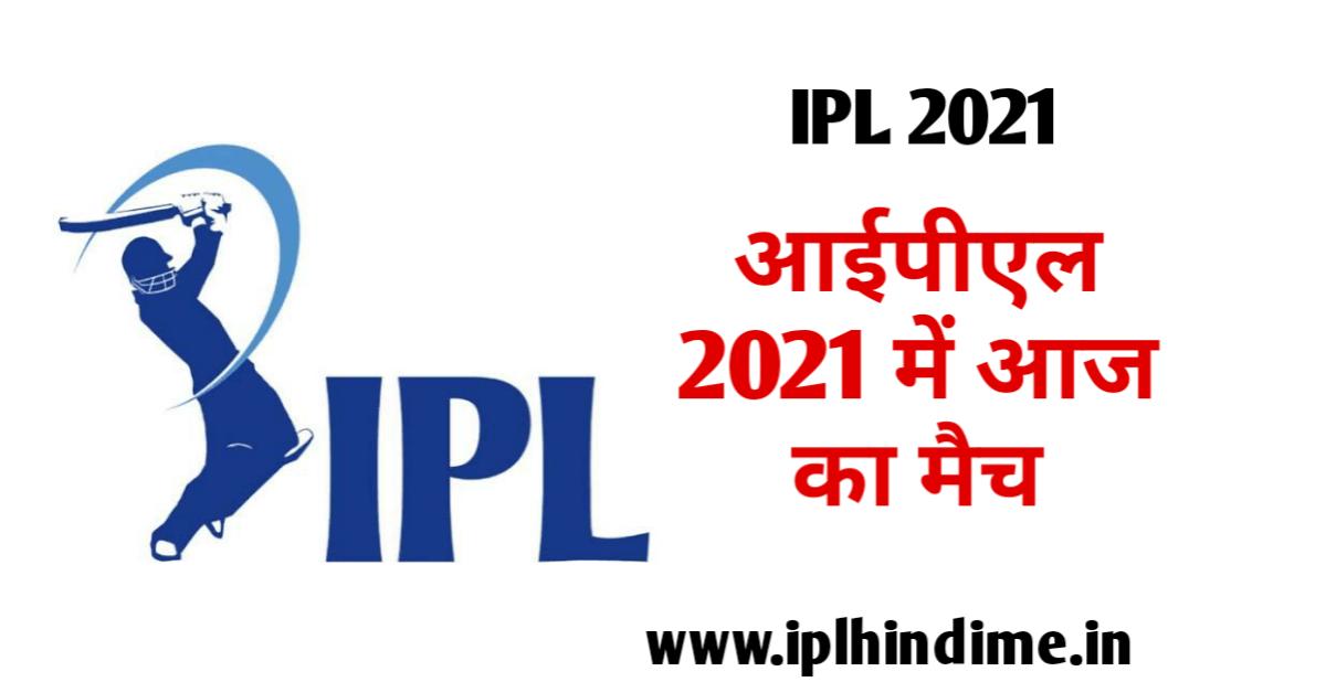 आईपीएल 2021 आज का मैच | IPL 2021 Aaj Ka Match