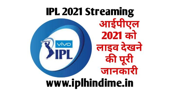 आईपीएल 2021 का मैच किस चैनल पर आएगा - IPL 2021 Ka Match Kis Channel Par Aayega.