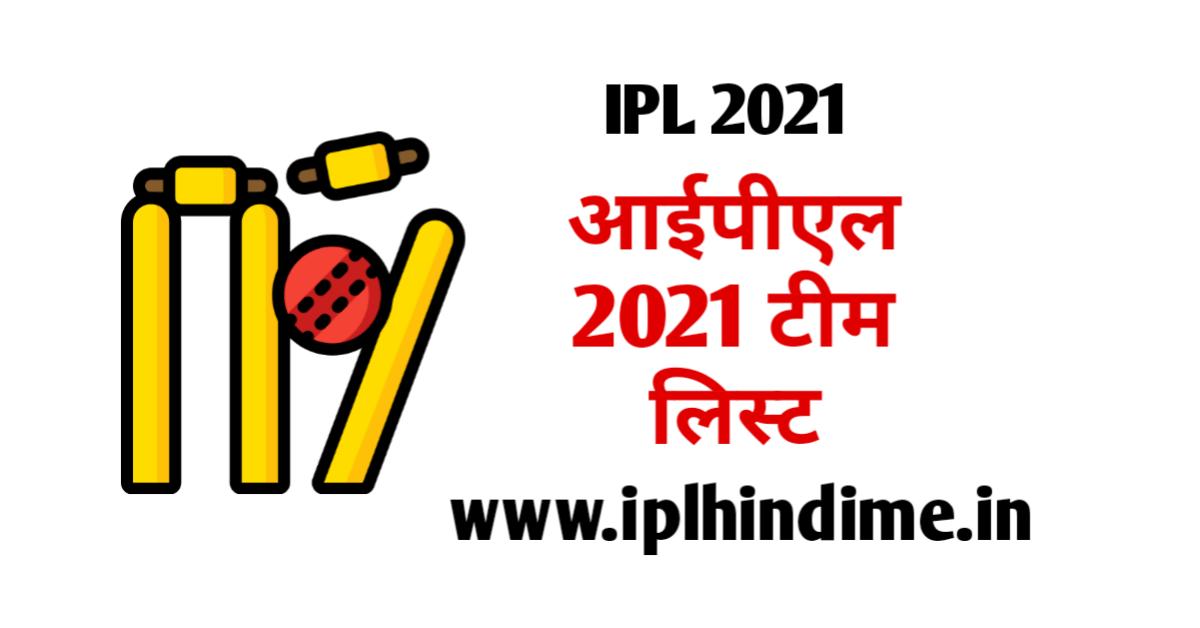 आईपीएल 2021 टीम लिस्ट   IPL 2021 Team List in Hindi