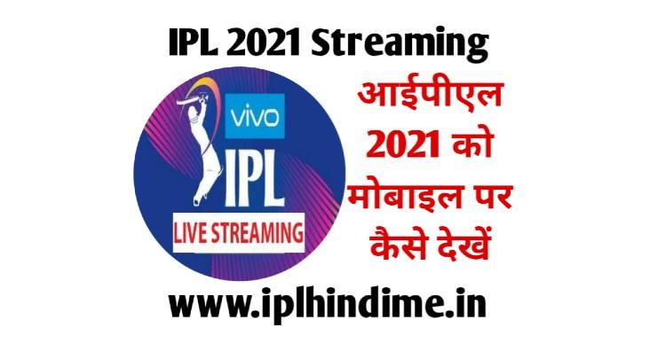 IPL 2021 Ka Match Mobile Par Kaise Dekhe