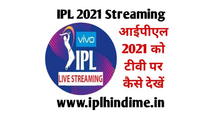 IPL 2021 ko TV Par Kaise Dekehe