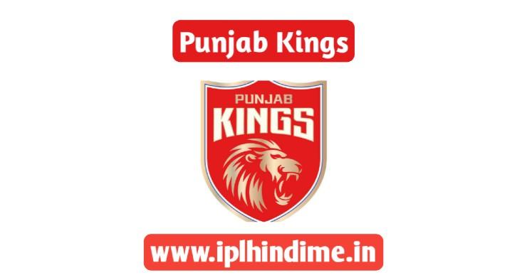 पंजाब किंग्स 2021 टीम - Punjab Kings 2021 Team