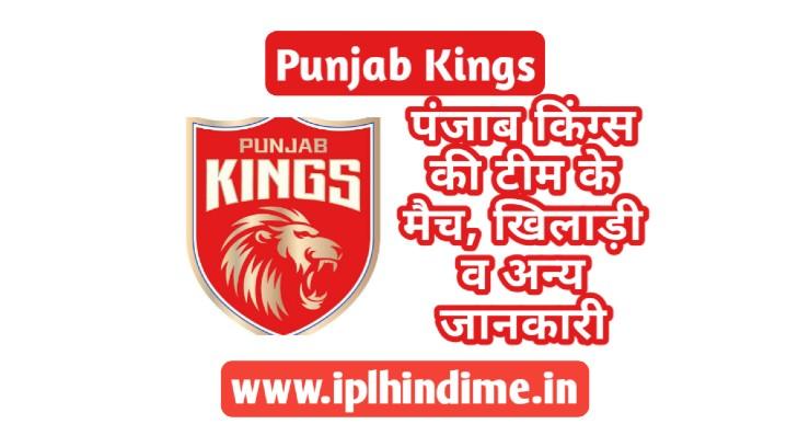 पंजाब किंग्स टीम 2021 - Punjab Kings Team 2021