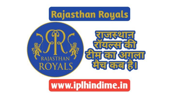 राजस्थान रॉयल्स टीम 2021 का अगला मैच कब है | Rajasthan Royals Ka Agla Match Kab Hai 2021
