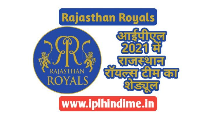 Rajasthan Royals Team ka Match Kab Hai 2021