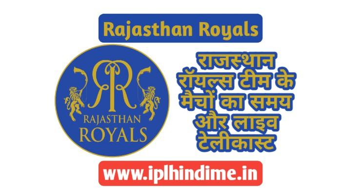 Rajasthan Royals Ka Match Kitne Baje Chalu Hoga or Kis Channel Par Aayega 2021