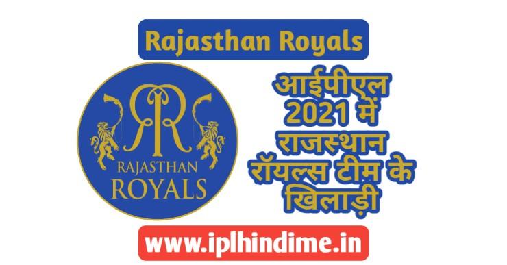 Rajasthan Royals Khilari 2021 | राजस्थान रॉयल्स खिलाड़ी 2021
