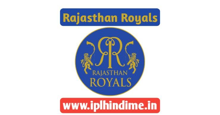 राजस्थान रॉयल्स टीम 2021 | Rajasthan Royals Team 2021