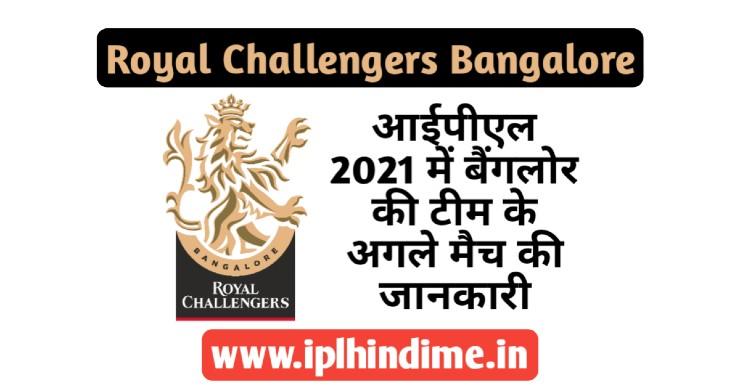 Royal Challengers Bangalore Ka Agla Match Kab Hai 2021