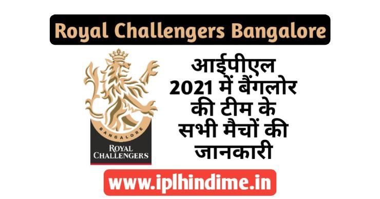 Royal Challengers Bangalore Ka Match Kab Hai 2021