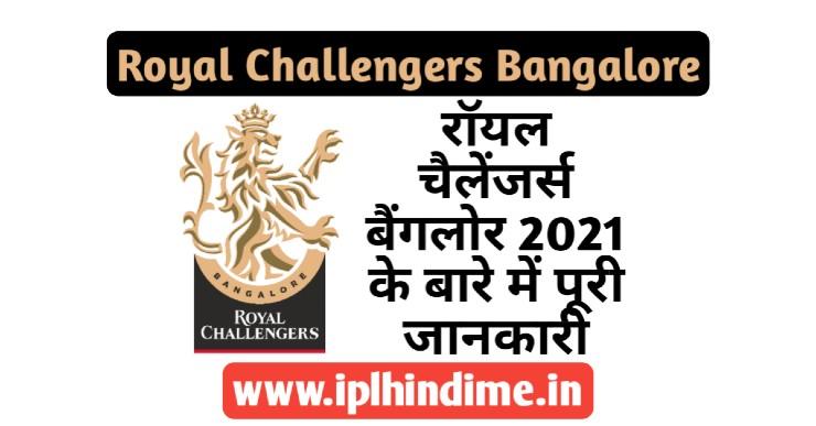रॉयल चैलेंजर्स बैंगलौर की टीम के बारे में पूरी जानकारी | Royal Challengers Bangalore ke baare me