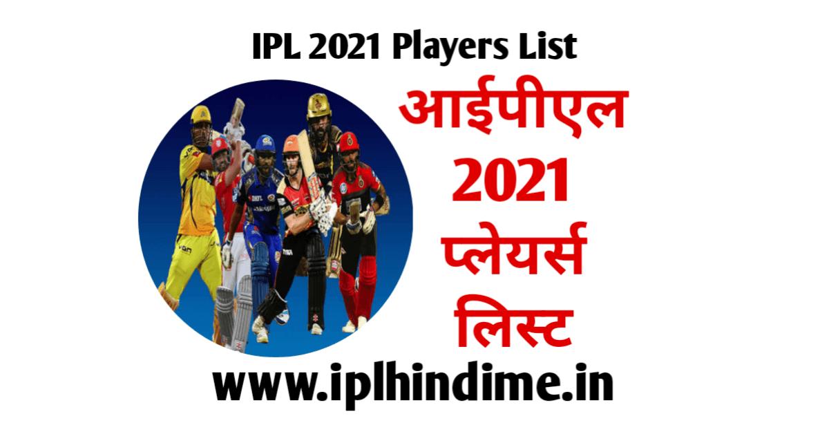 वीवो आईपीएल 2021 प्लेयर लिस्ट - Vivo IPL 2021 Player List