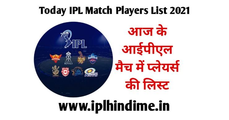 टुडे आईपीएल मैच प्लेयर्स लिस्ट 2021 - Today IPL Match Players List 2021