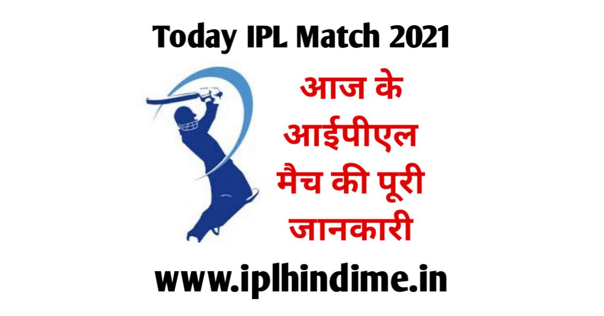 टुडे आईपीएल मैच 2021 | Today IPL Match 2021