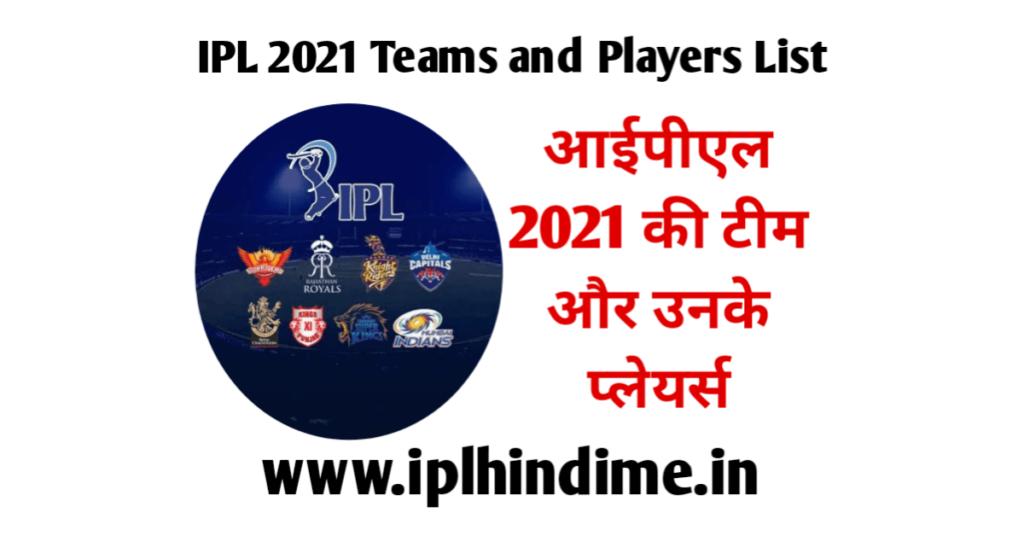 वीवो आईपीएल 2021 टीम्स एंड प्लेयर्स लिस्ट - Vivo IPL 2021 Teams and Players List