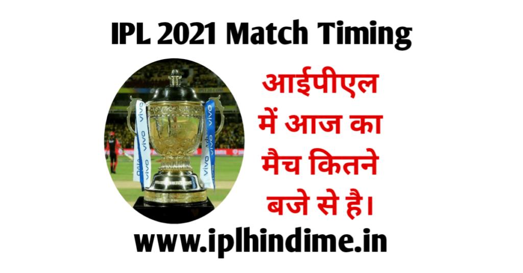 आज का मैच कितने बजे से है   Aaj Ka Match Kitne Baje Se Hai