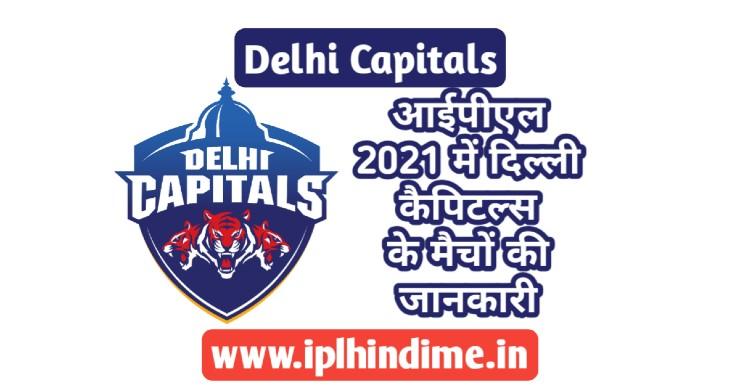 Delhi Capitals 2021 Ka Match Kab Hai | दिल्ली कैपिटल्स का मैच कब है 2021