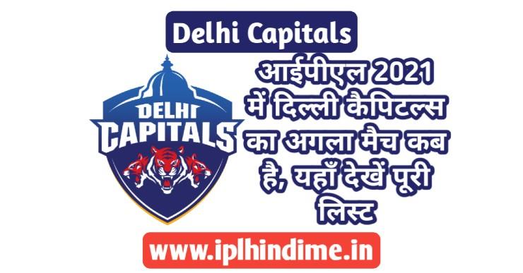 Delhi Capitals Ka Agla Match Kab hai 2021 | दिल्ली कैपिटल्स का अगला मैच कब है 2021