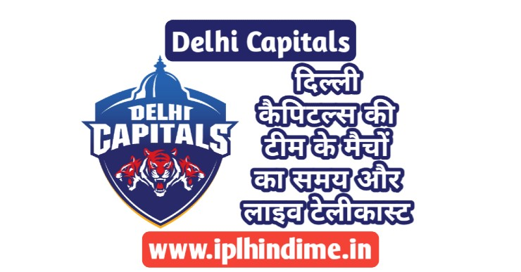 दिल्ली कैपिटल्स का मैच कितने बजे चालू होगा 2021 - Delhi Capitals Ka Match Kitne Baje se Chalu Hoga 2021