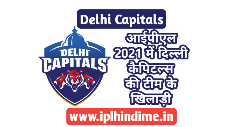 दिल्ली कैपिटल्स खिलाड़ी लिस्ट 2021 - Delhi Capitals Khilari List 2021