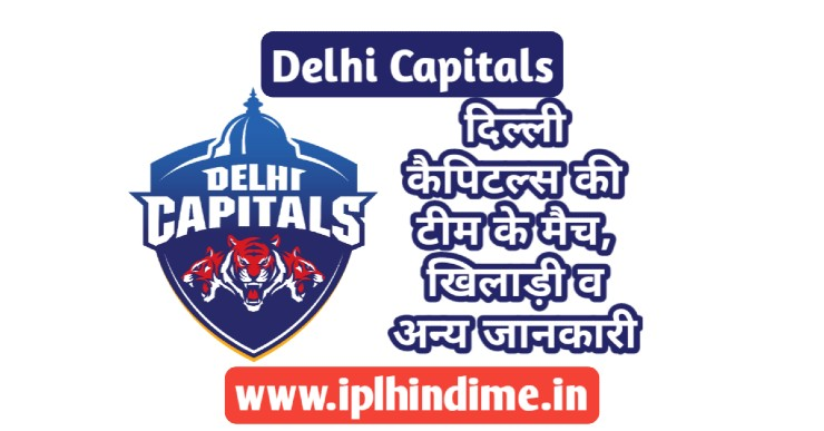 दिल्ली कैपिटल्स टीम 2021 - Delhi Capitals Team 2021